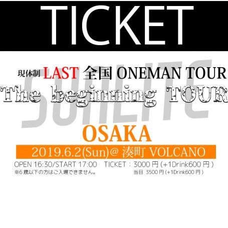 SUNLITE 現体制 LAST 全国 ONE MAN TOUR 《The beginning Tour》【大阪】
