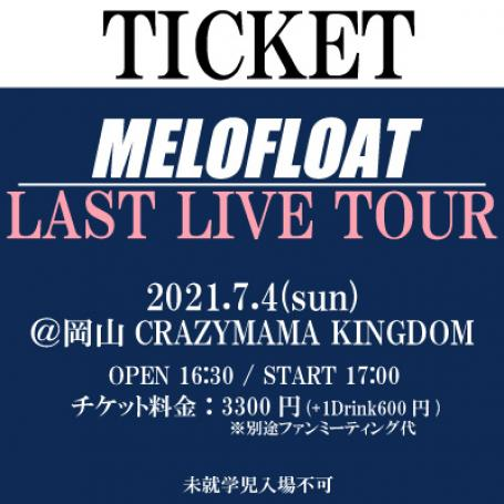 【岡山】MELOFLOAT LAST LIVE TOUR