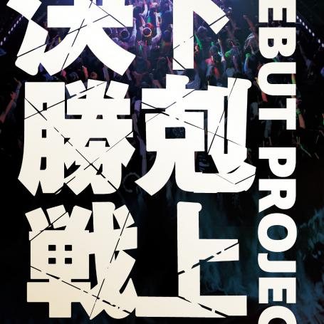 DEBUT PROJECT下剋上VSライブ決勝戦2017 DVD